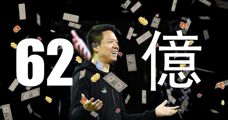 恒大纠纷悬而未决,贾跃亭秒赚62亿,投资人特斯拉前任高管