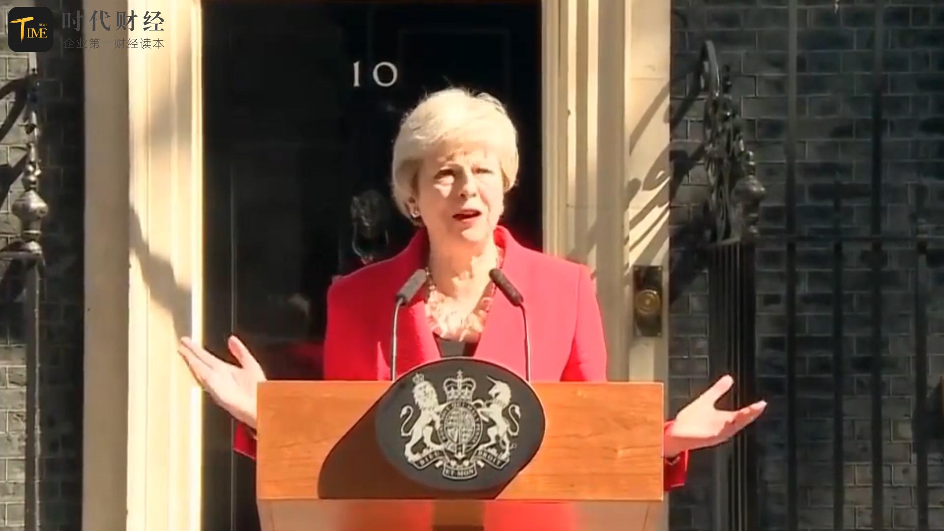 英国史上最惨首相即将卸任,梅姨到底做错了什么?