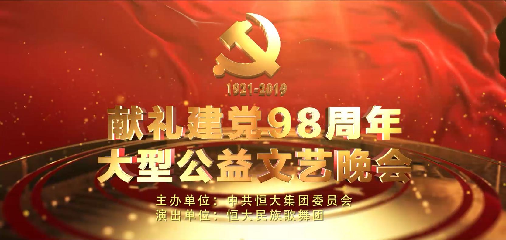 献礼建党98周年大型公益文艺晚会