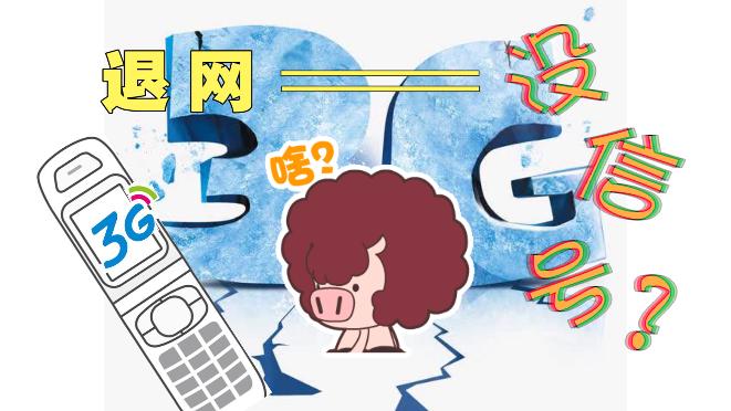 2G、3G要退网,不代表5G时代已经来临