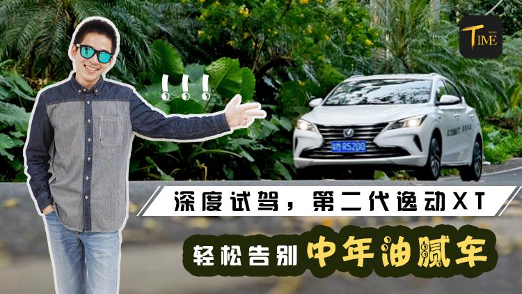 深度试驾 | 第二代逸动XT全息解读,轻松告别中年油腻车