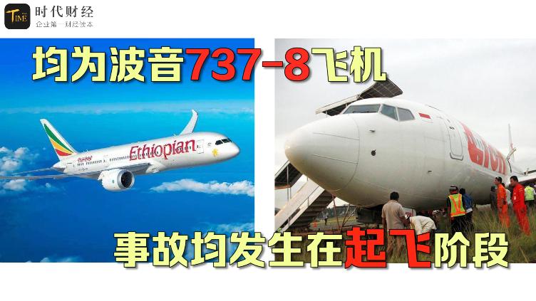 国资委:大陆航司有96架波音737MAX飞机,现全停飞