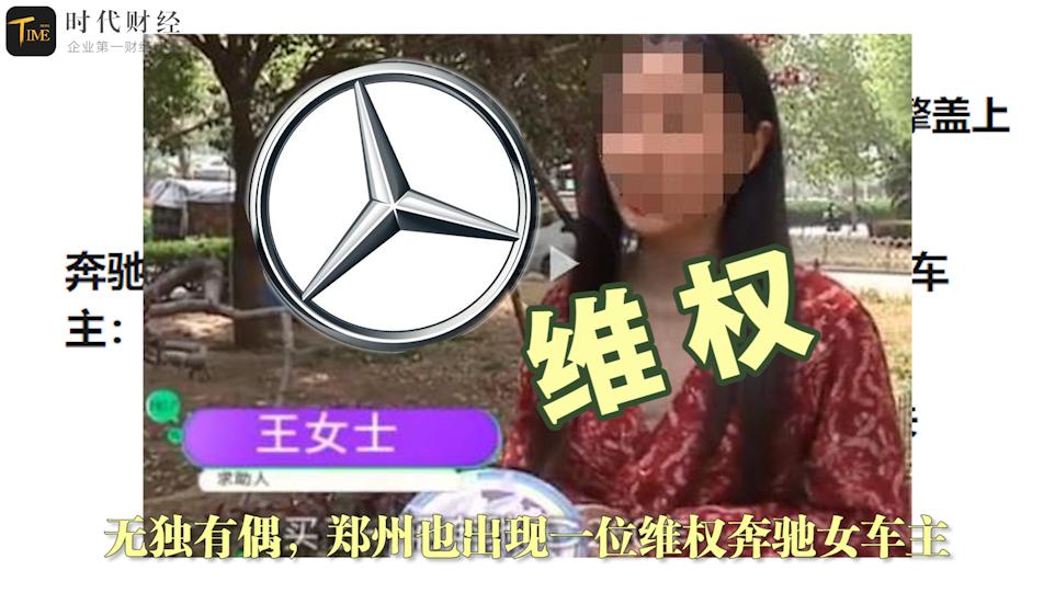 奔驰漏油女车主怼回郑州女车主:我做了个错误示范