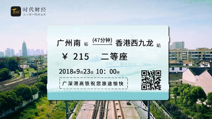 广深港高铁23日开通,赴港采购这些事项需注意