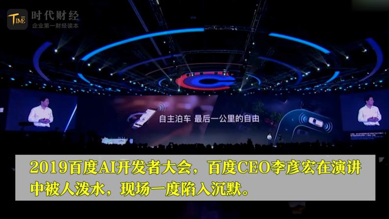 百度CEO李彦宏在演讲中被人泼水,涉事男主策划微博直播