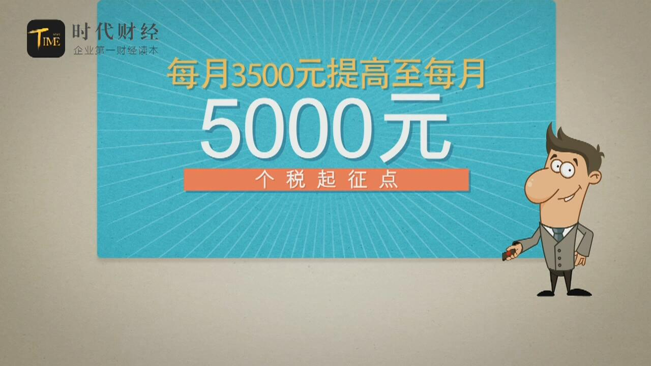 个税起征点增至5000元,吃瓜群众表示……
