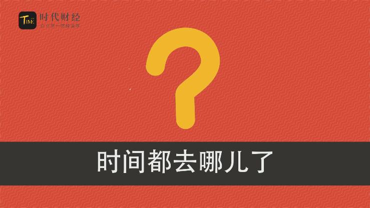 街拍|时间都去哪儿了?中国超时工作率高达42.2%