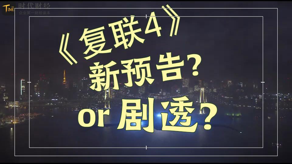 《复联4》片段疑似泄露,是剧透还是新预告?