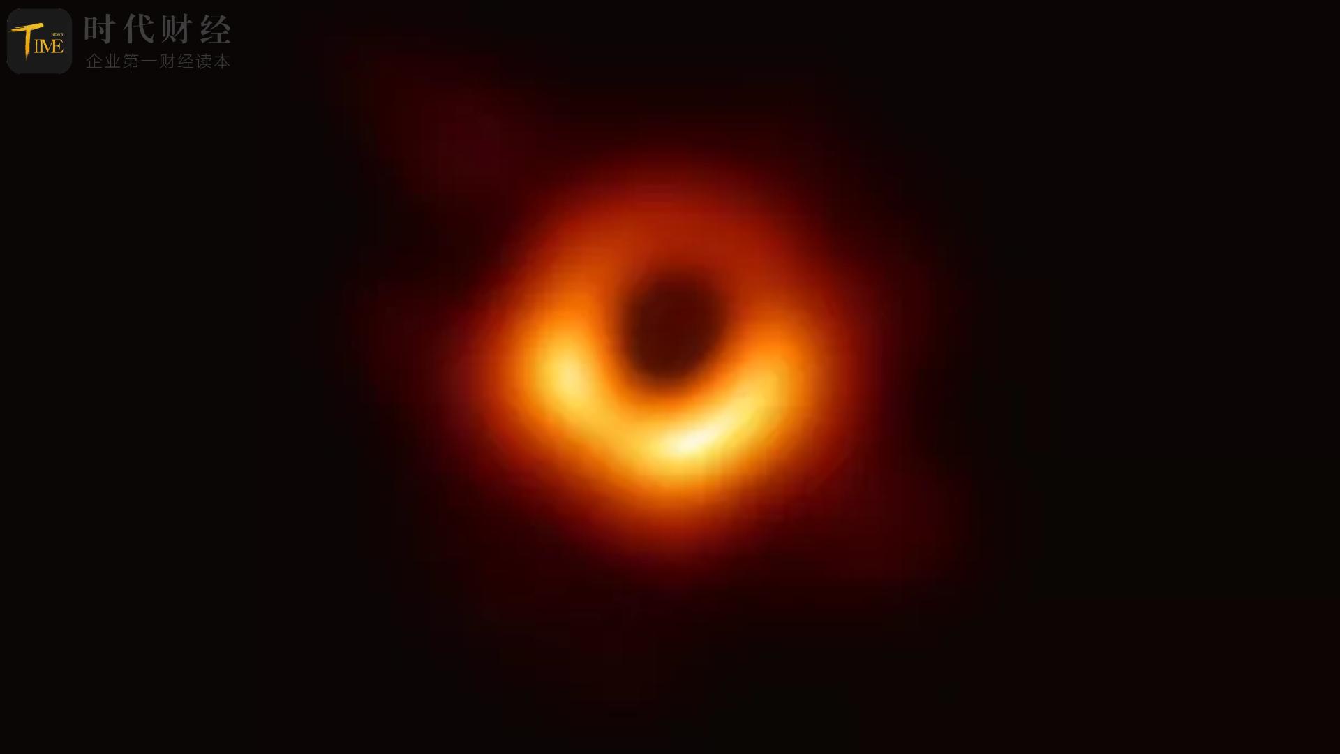 刚刚!人类史上首张黑洞照片面世!