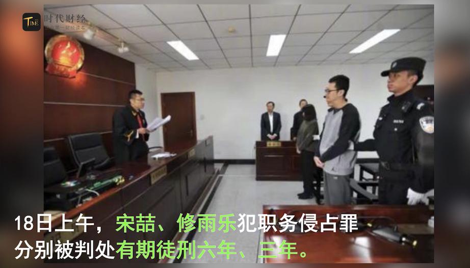最新进展 | 宋喆侵占王宝强财产获刑六年,背后竟然还有女同谋
