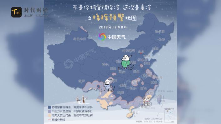 """冻哭!看今冬首个棉裤预警:全国超80%的地方""""沦陷"""",秋裤换棉裤"""